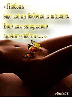 Бабочки в животе с медицинской точки зрения