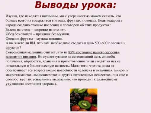 Где больше всего витамина А: зелень, мясо и