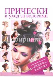 Прически и уход за волосами