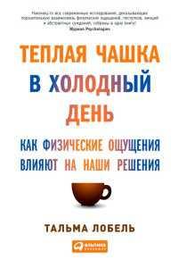 Рецензия на книгу Теплая чашка в холодный день