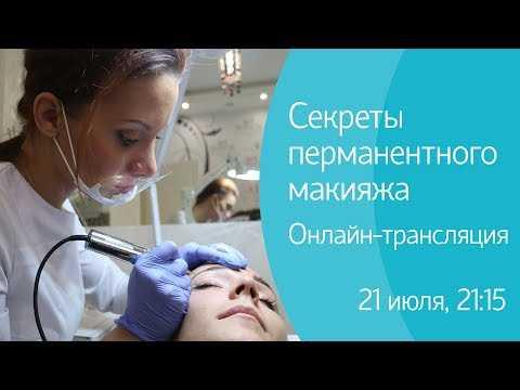 Секреты перманентного макияжа